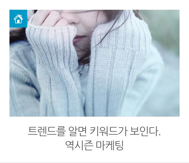 트랜드를 알면 키워드가 보인다. 역시즌 마케팅