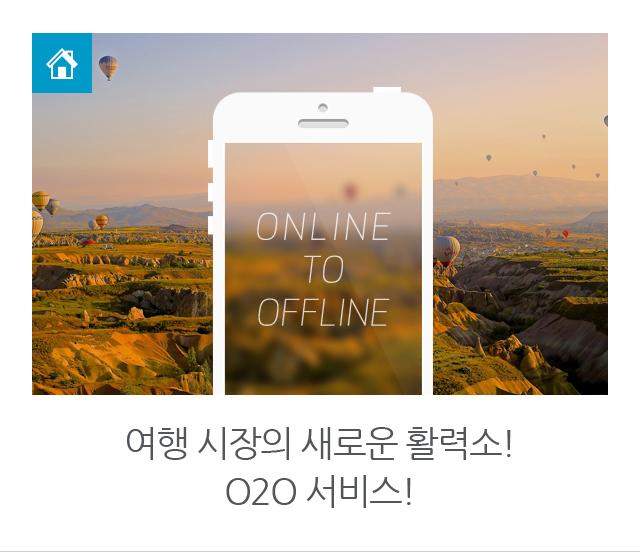 여행시장의 새로운 활력소 O2O 서비스