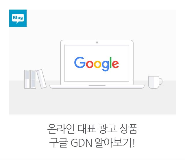 온라인 대표 광고 상품 구글 GDN 알아보기