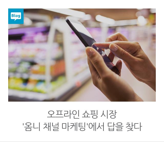 오프라인 쇼핑시장 '옴니채널 마케팅'에서 답을 찾다
