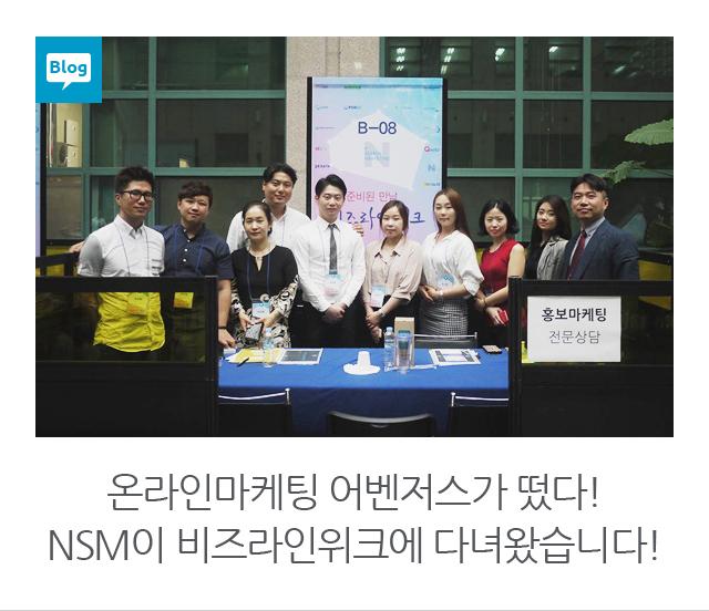 온라인마케팅 어벤저스가 떴다! NSM이 비즈라인위크에 다녀왔습니다!