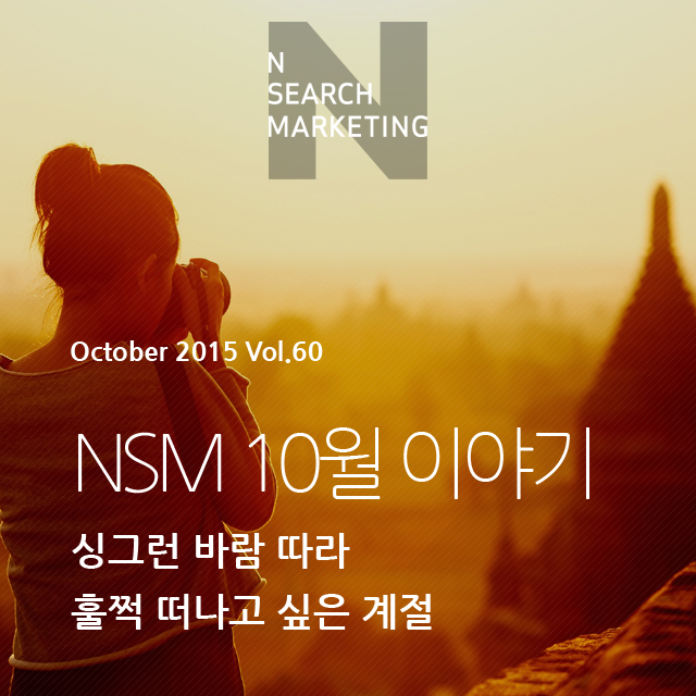 N SEARCH MAKRKETING 2015 Vol.60 NSM 10월 이야기 싱그런 바람 따라 훌쩍 떠나고 싶은 계절