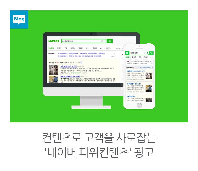 컨텐츠로 고객을 사로잡는 '네이버 파워컨텐츠'광고