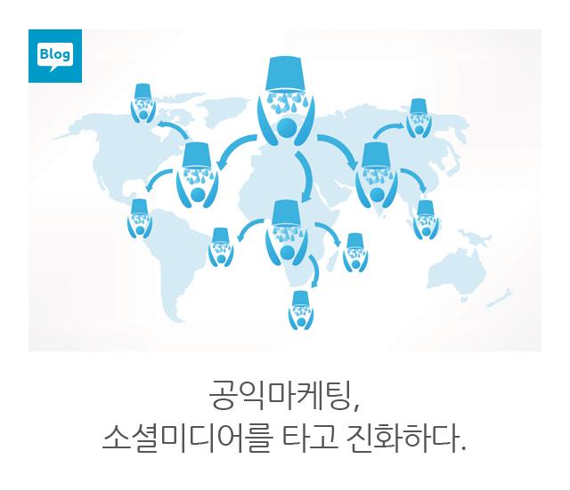 공익마케팅, 소셜 미디어를 타고 진화하다.
