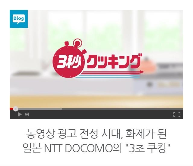 '동영상 광고 전성시대, 화제가 된 일본 NTT DOCOMO의 3초 쿠킹'