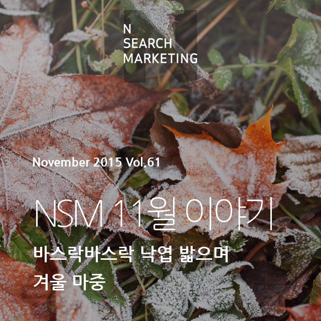 N SEARCH MAKRKETING 2015 Vol.61 NSM 11월 이야기 바스락바스락 낙엽 밟으며 겨울 마중
