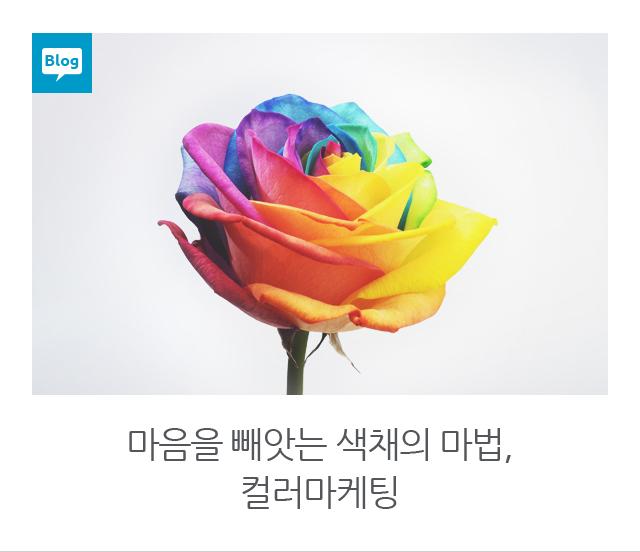 마음을 빼앗는 색채의 마법, 컬러마케팅