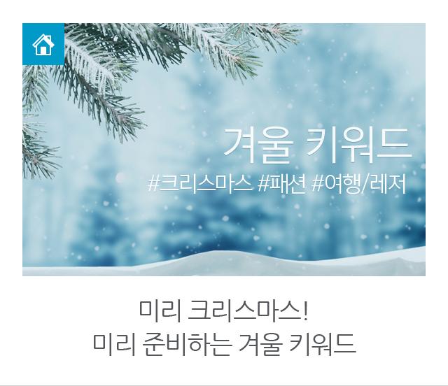 미리 크리스마스! 미리 준비하는 겨울 키워드