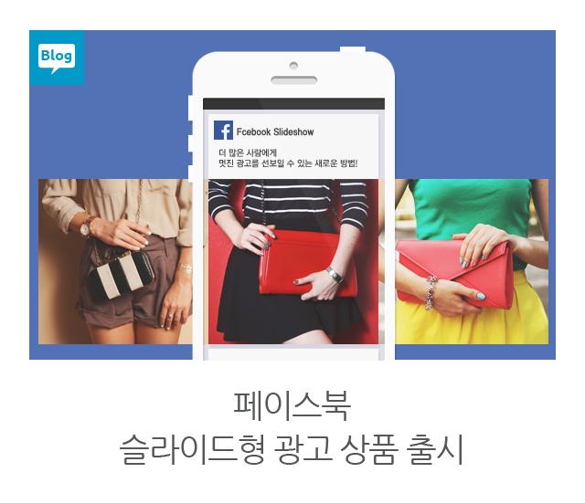 페이스북 슬라이드형 광고 상품 출시