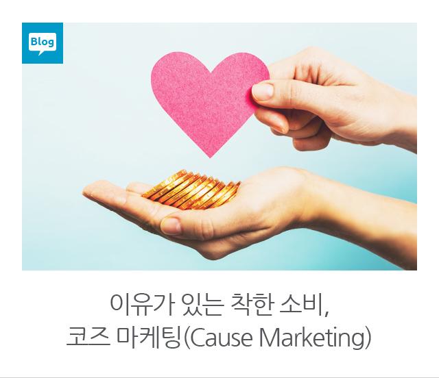 이유가 있는 착한 소비, 코즈 마케팅(Cause Marketing)