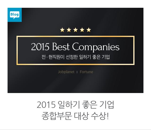 2015 Jobplanet & Fortune Best Companies  '일하기 좋은 기업' 2관왕에 빛나다!