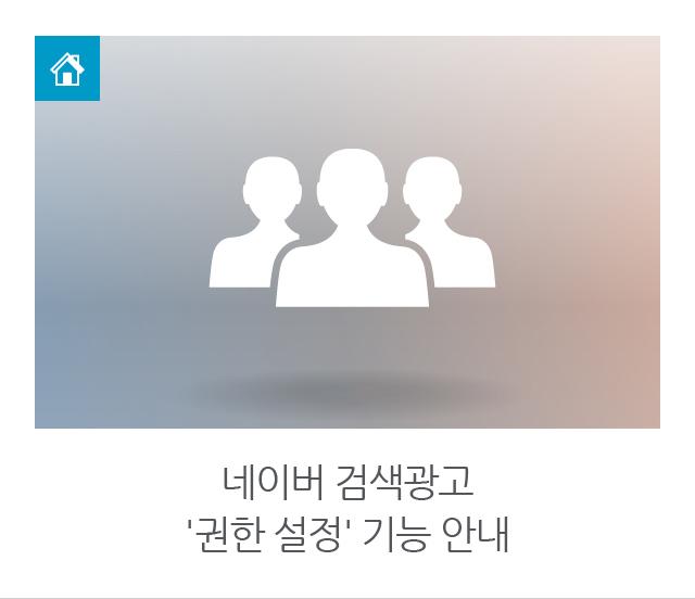 네이버 검색광고 '권한설정'기능 안내