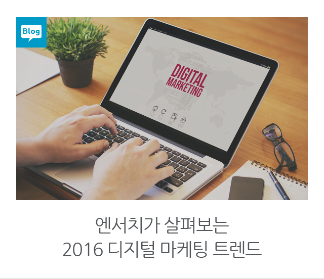 엔서치가 살펴보는 2016 디지털 마케팅 트렌드