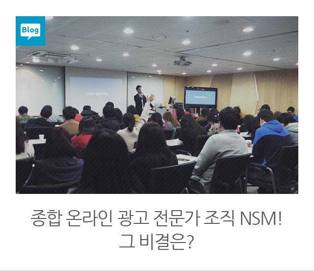 종합 온라인 광고 전문가 조직 NSM 그 비결은?