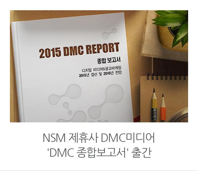 NSM 제휴사 DMC 종합보고서 출간