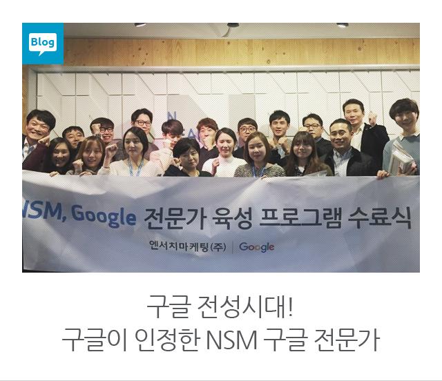 구글 전성시대! 구글이 인정한 NSM 구글 전문가