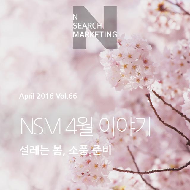 N SEARCH MAKRKETING 2016 Vol.66 NSM 4월 설레는 봄, 소풍준비