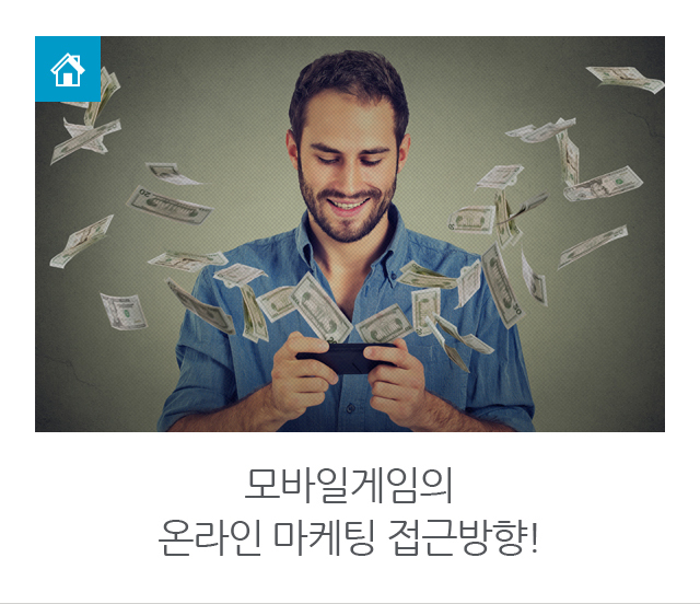 모바일게임의 온라인 마케팅 접근방향