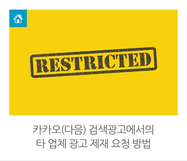 카카오 검색광고에서의 타 업체 광고 제제 요청 방법