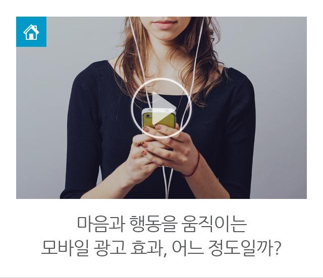 마음과 행동을 움직이는 모바일 광고 효과, 어느 정도일까?