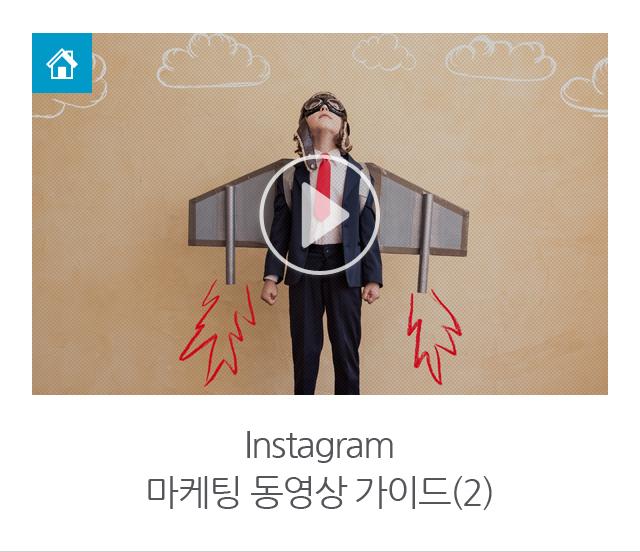 Instagram 마케팅 동영상 가이드 2