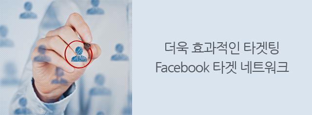 더욱 효과적인 타겟팅 Facebook 타겟 네트워크