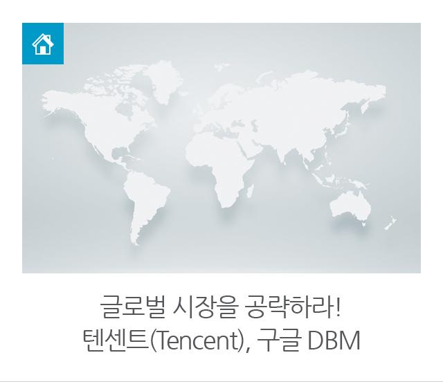 글로벌 시장을 공략하라 텐센트, 구글 DBM