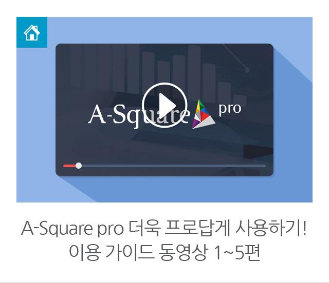 A-Square pro 더욱 프로답게 사용하기