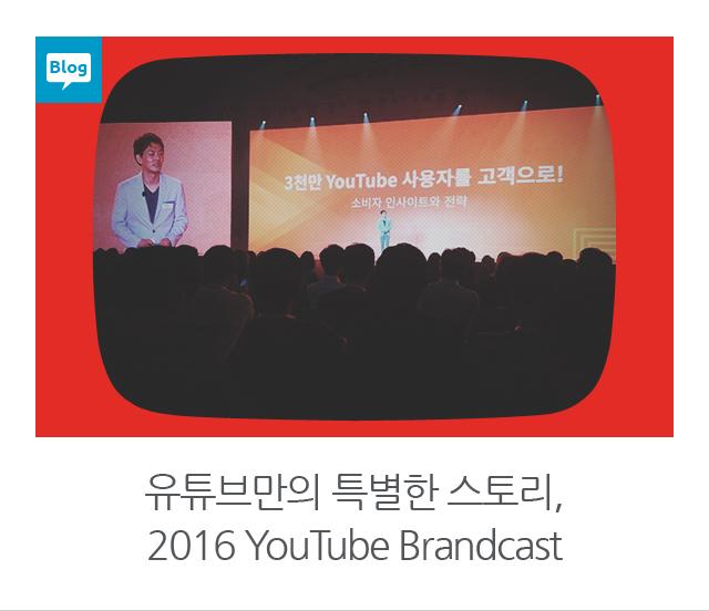 유튜브만의 특별한 스토리, 2016 Toutube brandcast