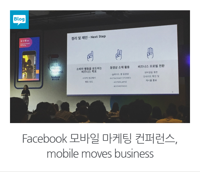 페이스북 모바일 마케팅 컨퍼런스, mobile moves business
