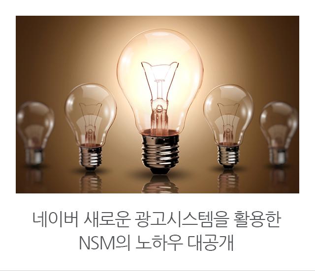 네이버 새로운 광고시스템을 활용한 NSM 노하우 대공개