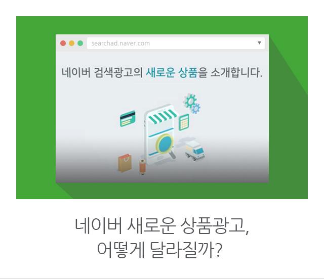 네이버 새로운 상품광고, 어떻게 달라질까?