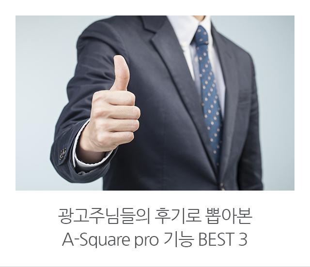 광고주님들의 후기로 뽑아본 A-Square pro 기능 베스트3