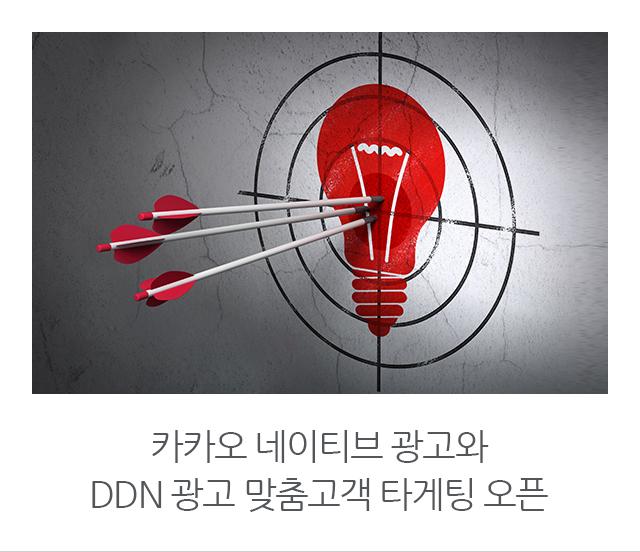 카카오 네이티브 광고와 DDN 광고 맞춤고객 타게팅 오픈