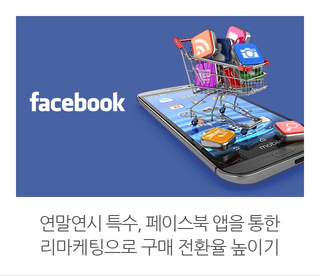 연말연시 특수, 페이스북 앱을 통한 리마케팅으로 구매 전환율 높이기