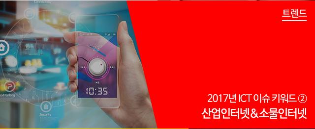 2017년 ICT 이슈 키워드 ②사물인터넷&소물인터넷