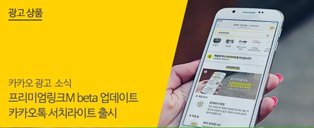 프리미엄링크M beta 업데이트 & 카카오톡 서치라이트 출시