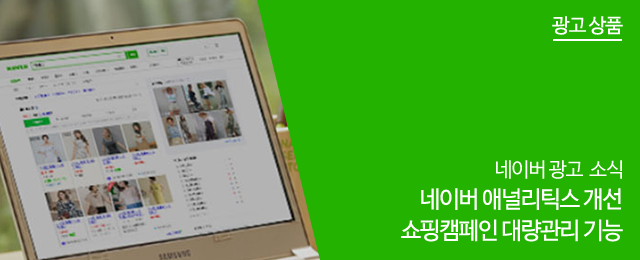 네이버 애널리틱스 개선 & 쇼핑캠페인 대량관리 기능 제공