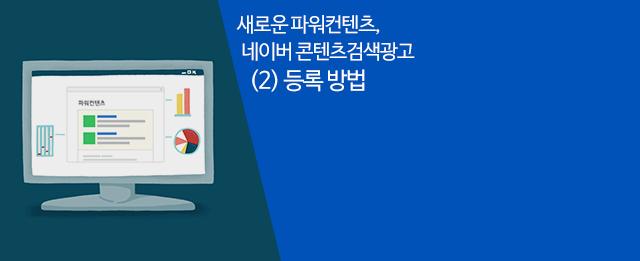 새로운 파워컨텐츠, 네이버 콘텐츠검색광고 등록방법