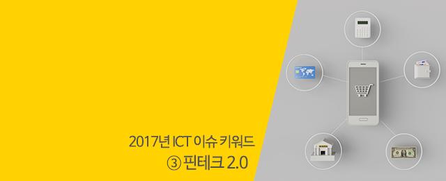 2017년 ICT 이슈키워드 3. 핀테크 2.0