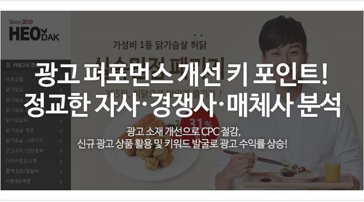 광고 퍼포먼스 개선 키 포인트 정교한 자사 경쟁사 매체사 분석