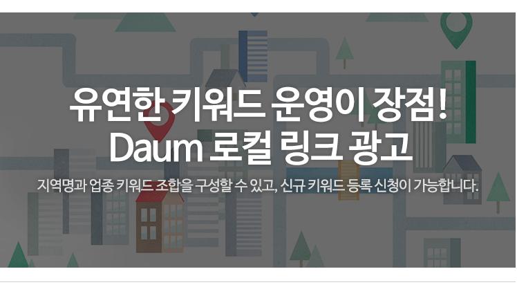 유연한 키워드 운영이 장점! Daum 로컬 링크 광고