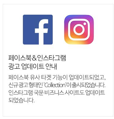 페이스북&인스타그램 광고 업데이트 안내