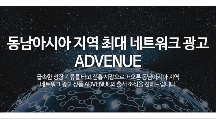 동남아시아 지역 최대 네트워크 광고 ADVENUE 급속한 성장 기류를 타고 신흥 시장으로 떠오른 동남아시아 지역 네트워크 광고 상품 ADVENUE의 출시 소식을 전해드립니다.