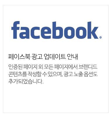 페이스북 광고 업데이트 안내 인증된 페이지 외 모든 페이지에서 브랜디드콘텐츠를 작성할 수 있으며, 광고 노출 옵션도 추가되었습니다.