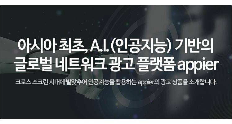 아시아 최초, A.I(인공지능) 기반의 글로벌 네트워크 광고 플랫폼 appier