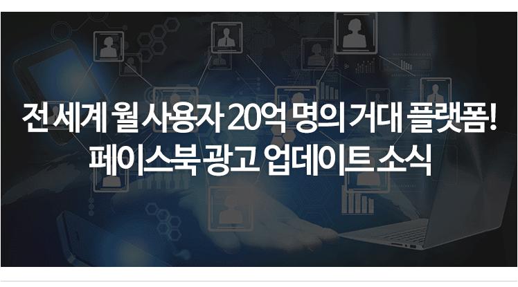 전 세계 월 사용자 20억 명의 거대 플랫폼! 페이스북 광고 업데이트 소식