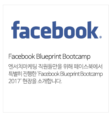 Facebook Blueprint Bootcamp