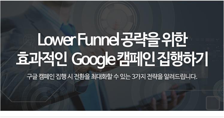 Lower Funnel 공략을 위한 효과적인 Google 캠페인 집행하기