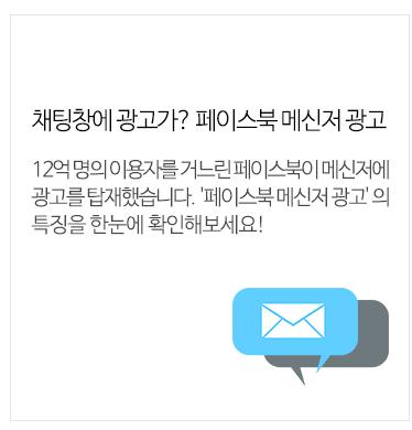 채팅창에 광고가? 페이스북 메신저 광고